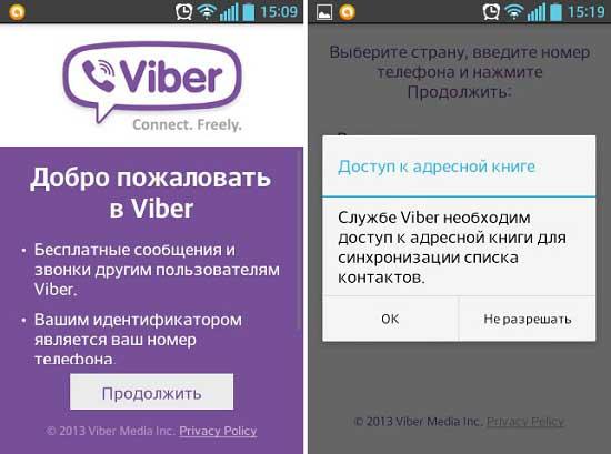приложение вайбер на телефон скачать бесплатно самсунг - фото 6